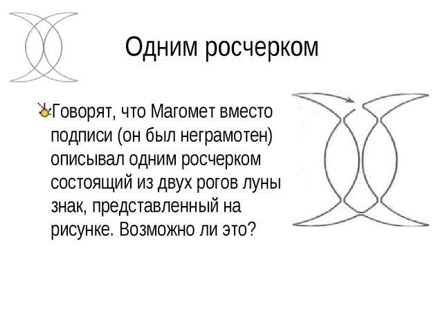 Одним росчерком Говорят, что Магомет вместо подписи (он был неграмотен) описы...