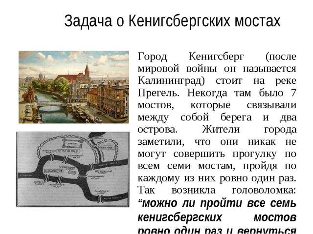Задача о Кенигсбергских мостах Город Кенигсберг (после мировой войны он назыв...