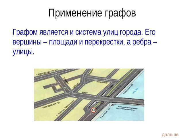 Графом является и система улиц города. Его вершины – площади и перекрестки, а...