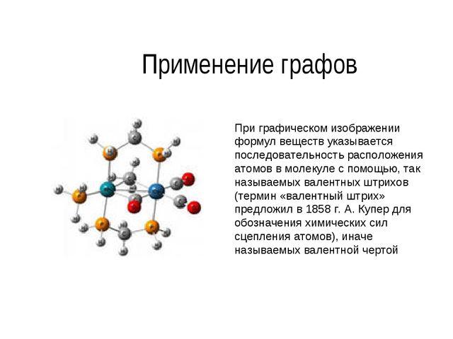 Применение графов При графическом изображении формул веществ указывается посл...