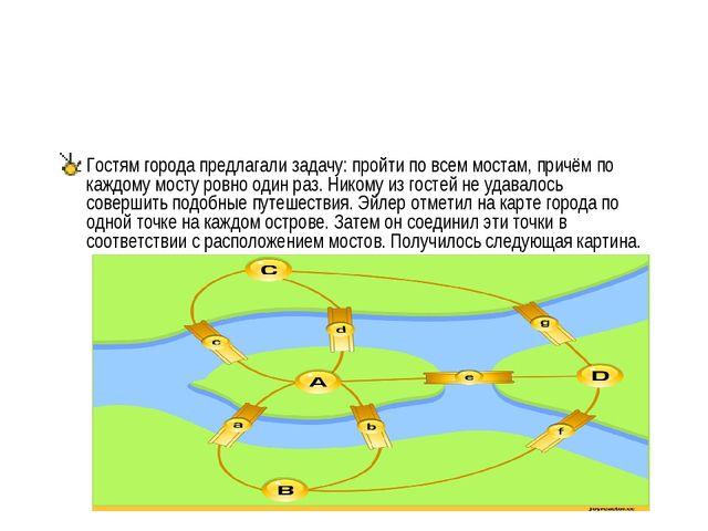 Гостям города предлагали задачу: пройти по всем мостам, причём по каждому мос...