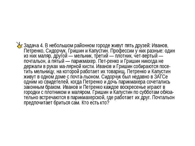 Задача 4. В небольшом районном городе живут пять друзей: Иванов, Петренко, Си...