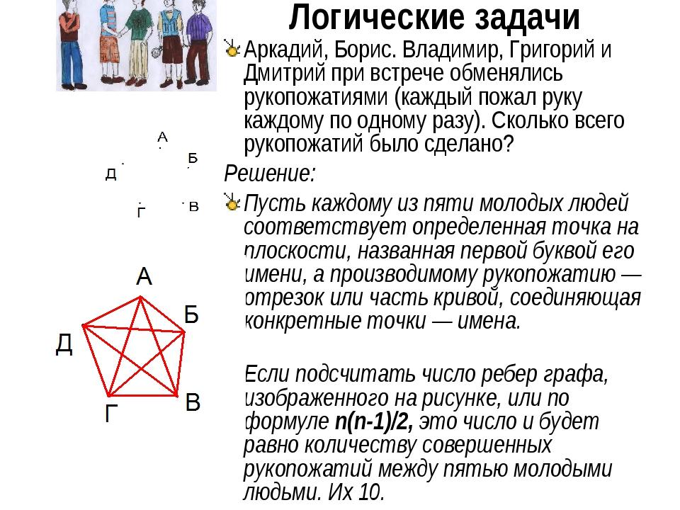 Логические задачи Аркадий, Борис. Владимир, Григорий и Дмитрий при встрече о...