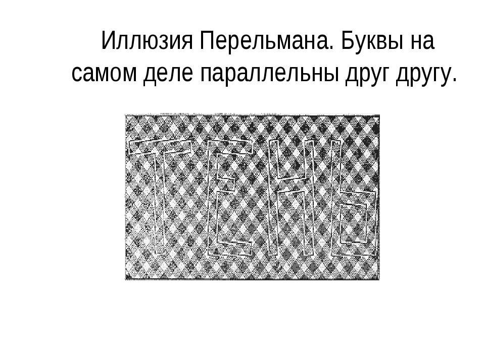 Иллюзия Перельмана. Буквы на самом деле параллельны друг другу.