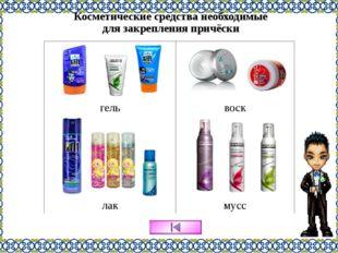 Косметические средства необходимые для закрепления причёски гель воск лак мусс