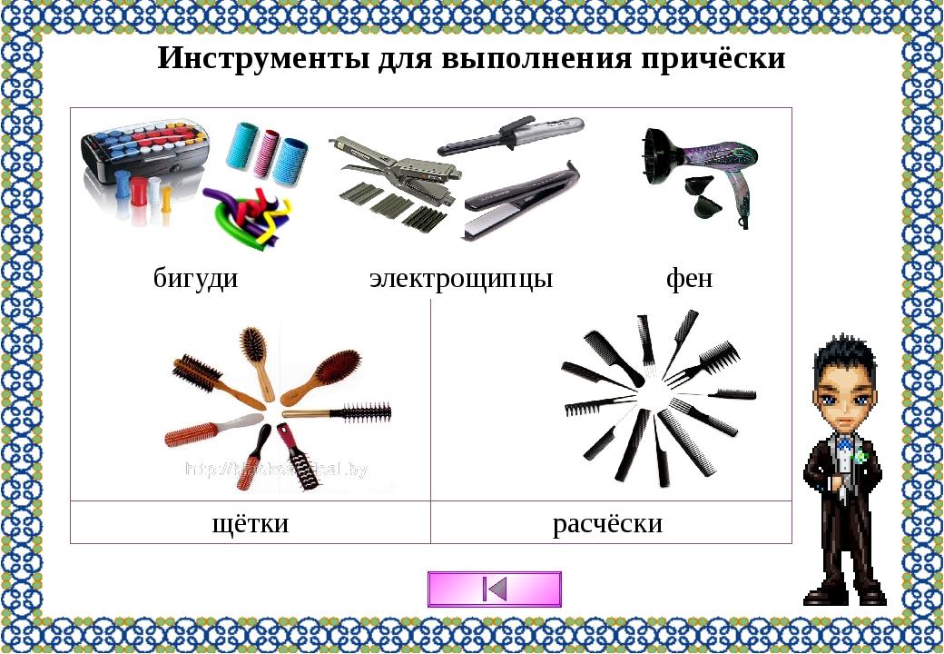 Инструменты для выполнения причёски бигуди электрощипцы фен щётки расчёски