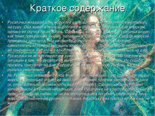 Краткое содержание Русалочка младшая дочь морского царя, которой не позволяет