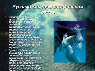 Русалка как мифологический образ Изначально славянская русалка – доброе сущес