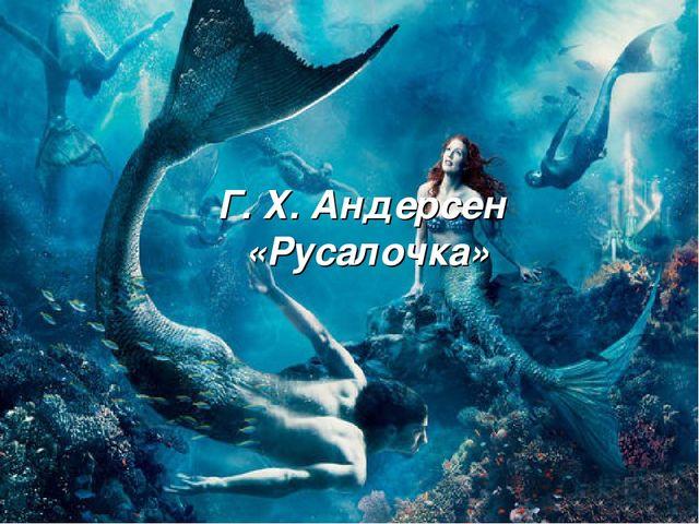 Г. Х. Андерсен «Русалочка»