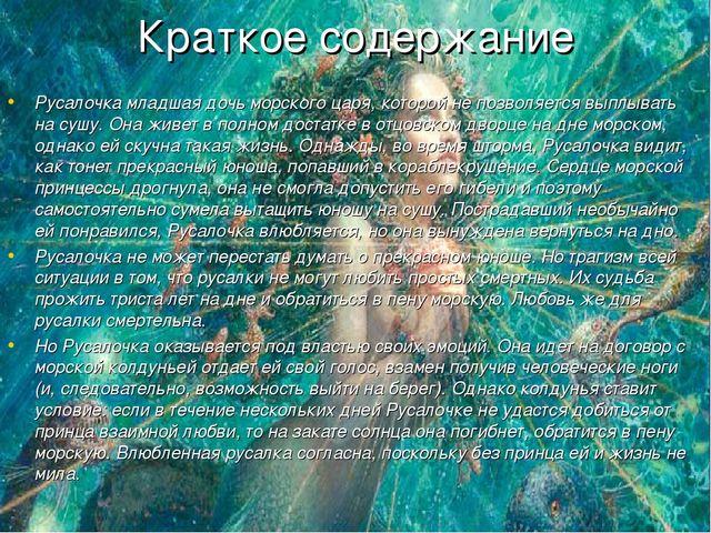 Краткое содержание Русалочка младшая дочь морского царя, которой не позволяет...