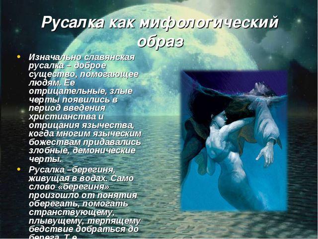Русалка как мифологический образ Изначально славянская русалка – доброе сущес...