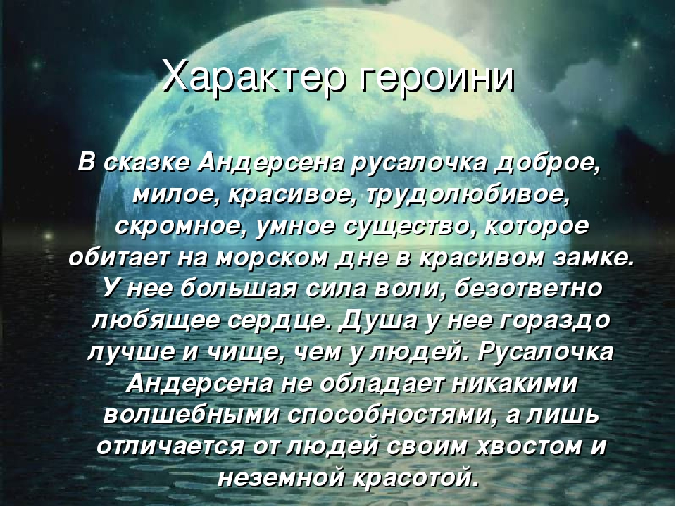 Характер героини В сказке Андерсена русалочка доброе, милое, красивое, трудол...