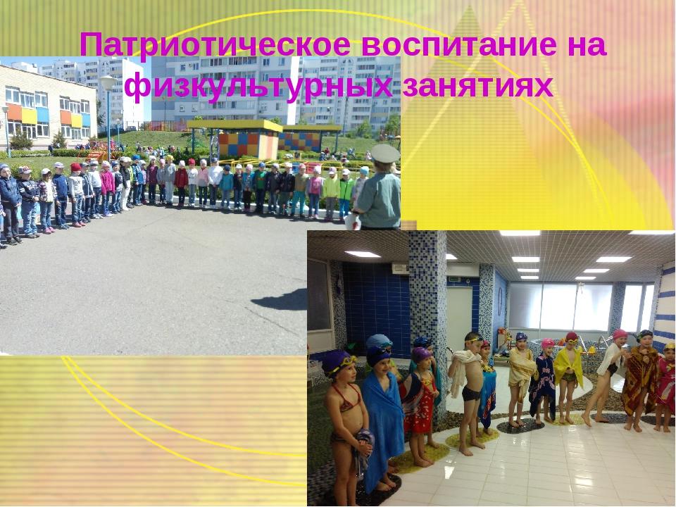 «Моя семья»; «Моя улица»; «Мой детский сад». Патриотическое воспитание на физ...