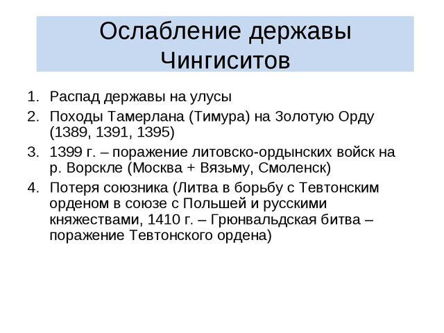 Ослабление державы Чингиситов Распад державы на улусы Походы Тамерлана (Тимур...