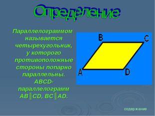 Параллелограммом называется четырехугольник, у которого противоположные стор