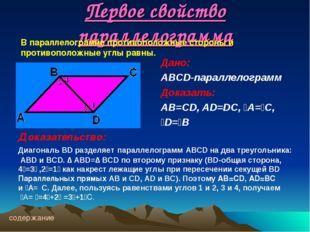 Первое свойство параллелограмма Дано: ABCD-параллелограмм Доказать: AB=CD, AD