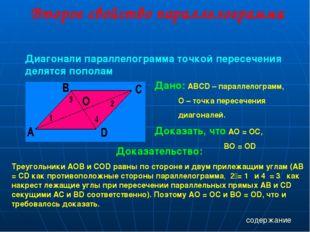 Второе свойство параллелограмма Диагонали параллелограмма точкой пересечения