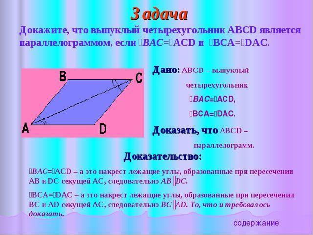 Задача Докажите, что выпуклый четырехугольник ABCD является параллелограммом,...