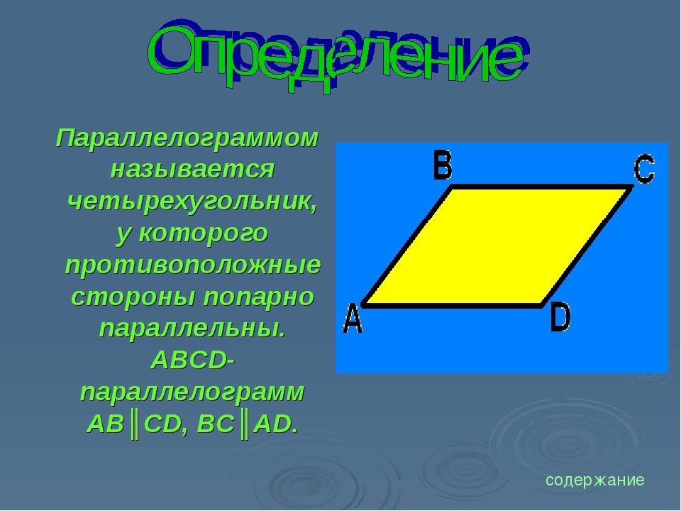 Параллелограммом называется четырехугольник, у которого противоположные стор...