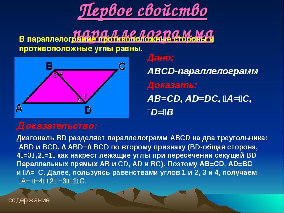 Первое свойство параллелограмма Дано: ABCD-параллелограмм Доказать: AB=CD, AD...