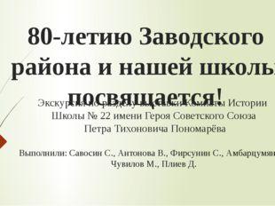 80-летию Заводского района и нашей школы посвящается! Экскурсия по разделу вы