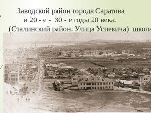 Заводской район города Саратова в 20 - е - 30 - е годы 20 века. (Сталинский