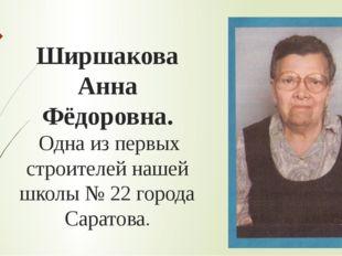 Ширшакова Анна Фёдоровна. Одна из первых строителей нашей школы № 22 города С