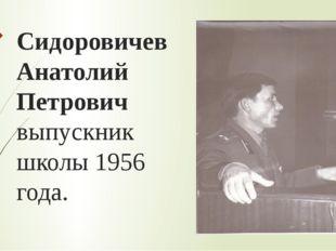 Сидоровичев Анатолий Петрович выпускник школы 1956 года.