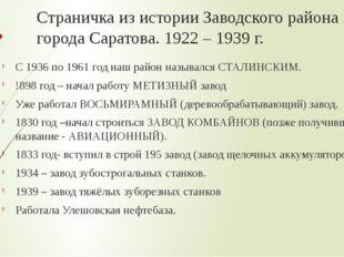 Страничка из истории Заводского района города Саратова. 1922 – 1939 г. С 1936