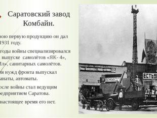 Саратовский завод Комбайн. Свою первую продукцию он дал в 1931 году. В годы в