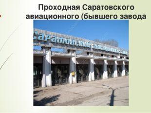Проходная Саратовского авиационного (бывшего завода Комбайн)
