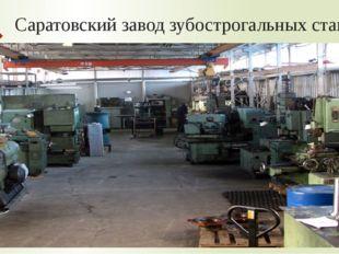 Саратовский завод зубострогальных станков