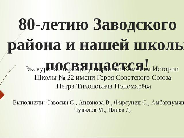 80-летию Заводского района и нашей школы посвящается! Экскурсия по разделу вы...