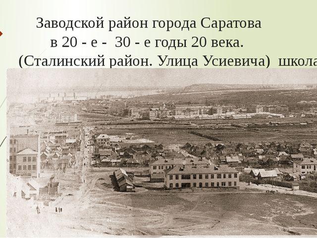 Заводской район города Саратова в 20 - е - 30 - е годы 20 века. (Сталинский...
