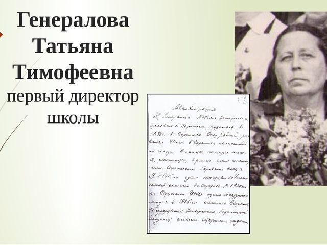 Генералова Татьяна Тимофеевна первый директор школы