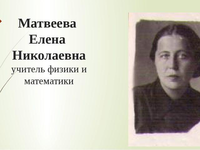 Матвеева Елена Николаевна учитель физики и математики
