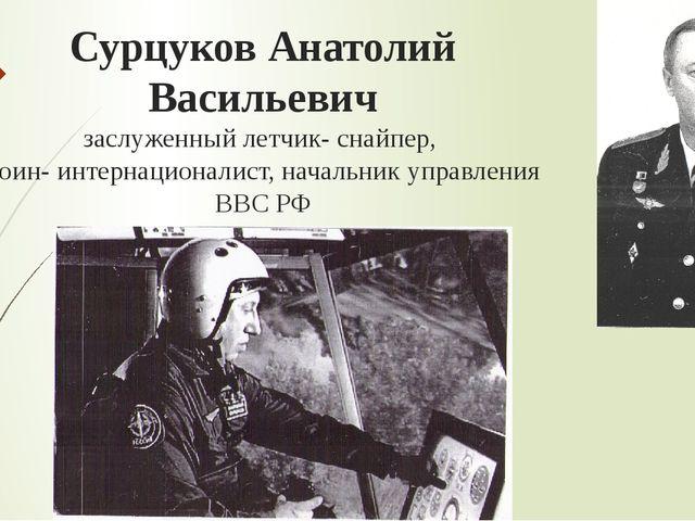 Сурцуков Анатолий Васильевич заслуженный летчик- снайпер, воин- интернационал...