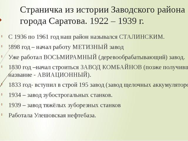 Страничка из истории Заводского района города Саратова. 1922 – 1939 г. С 1936...