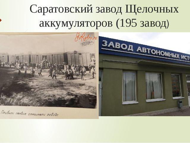 Саратовский завод Щелочных аккумуляторов (195 завод)