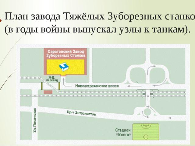 План завода Тяжёлых Зуборезных станков (в годы войны выпускал узлы к танкам).