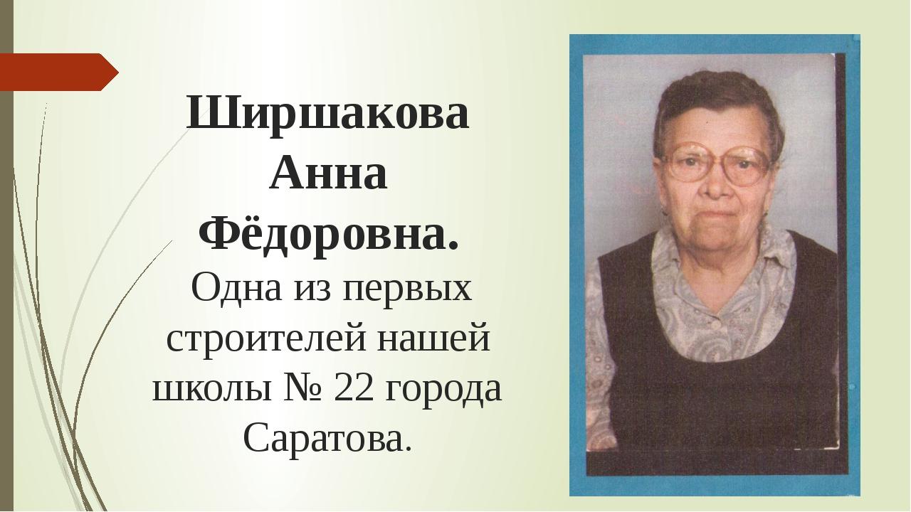 Ширшакова Анна Фёдоровна. Одна из первых строителей нашей школы № 22 города С...