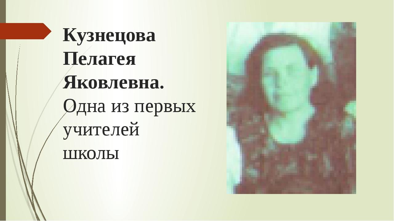 Кузнецова Пелагея Яковлевна. Одна из первых учителей школы
