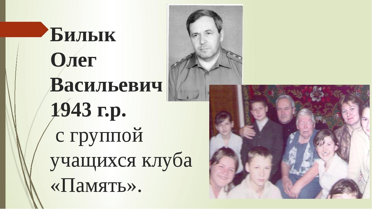 Билык Олег Васильевич 1943 г.р. с группой учащихся клуба «Память».