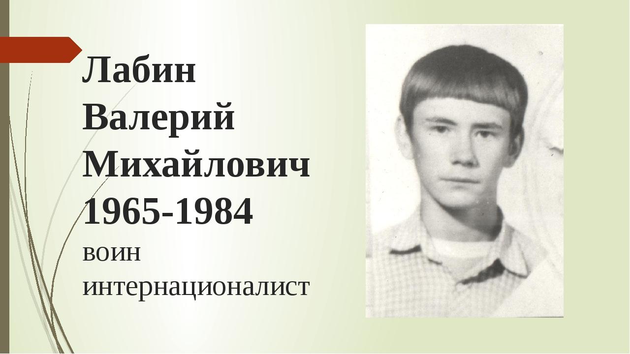 Лабин Валерий Михайлович 1965-1984 воин интернационалист