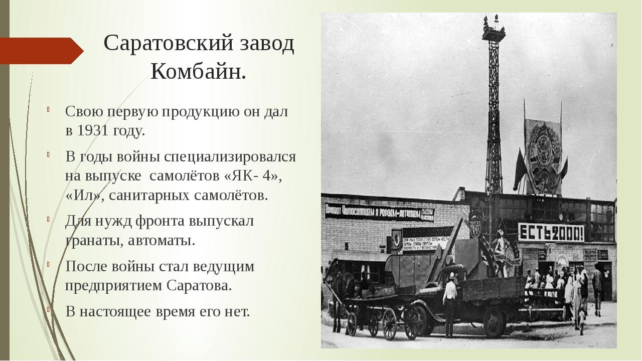 Саратовский завод Комбайн. Свою первую продукцию он дал в 1931 году. В годы в...