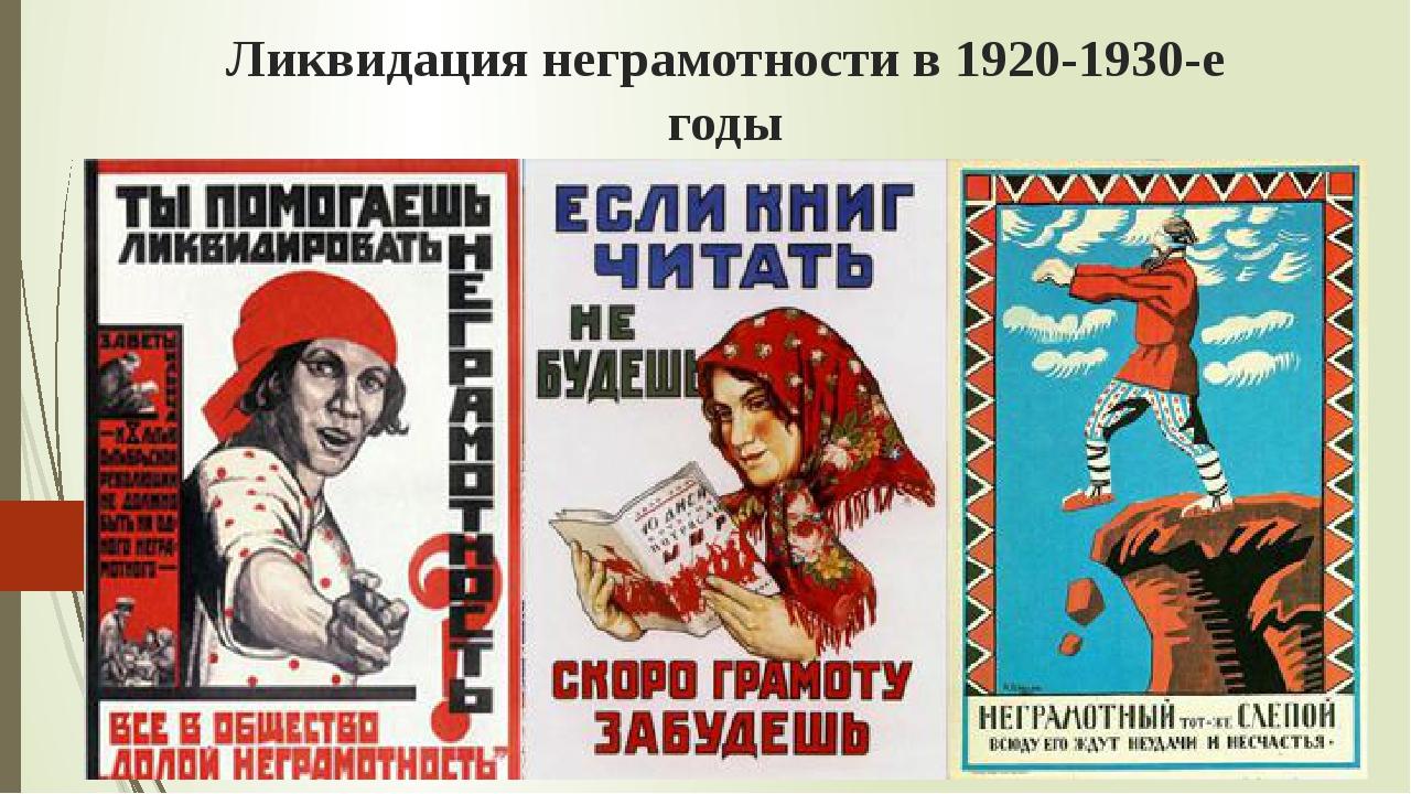 Ликвидация неграмотности в 1920-1930-е годы