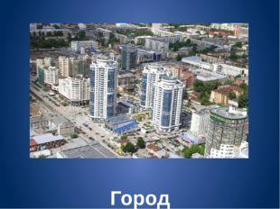 Екатеринбург Город ЕКАТЕРИНБУРГ