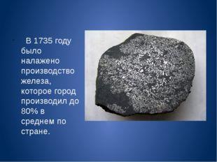 В 1735 году было налажено производство железа, которое город производил до 8