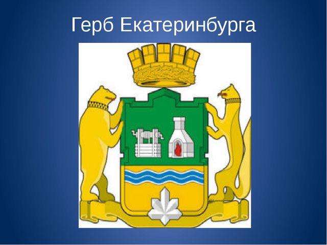 Герб Екатеринбурга