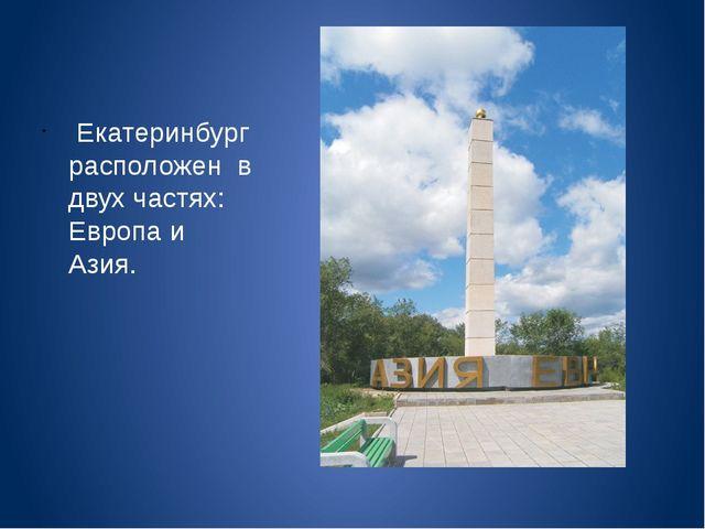 Екатеринбург расположен в двух частях: Европа и Азия.